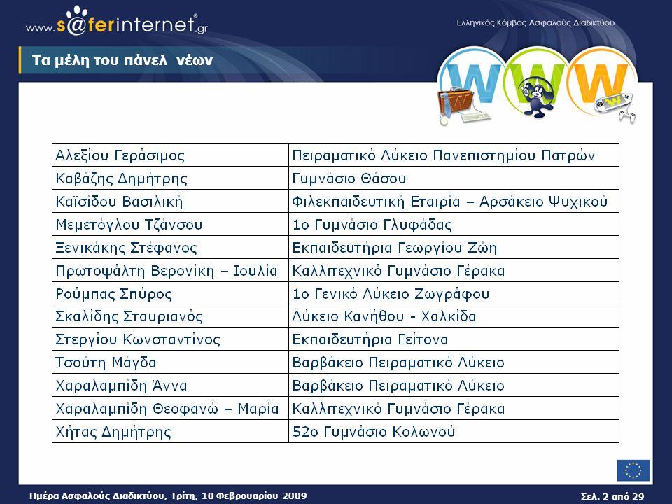 Σελ. 2 από 29 Ημέρα Ασφαλούς Διαδικτύου, Τρίτη, 10 Φεβρουαρίου 2009 Τα μέλη του πάνελ νέων