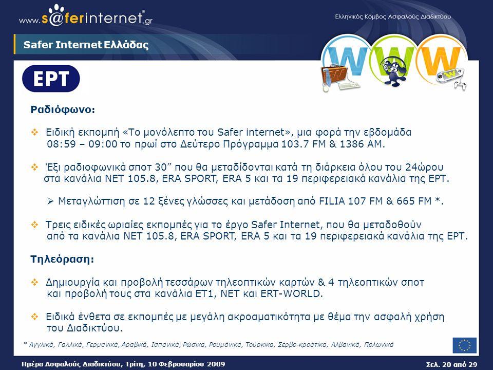 Σελ. 20 από 29 Ημέρα Ασφαλούς Διαδικτύου, Τρίτη, 10 Φεβρουαρίου 2009 Safer Internet Ελλάδας Ραδιόφωνο:  Ειδική εκπομπή «Το μονόλεπτο του Safer intern