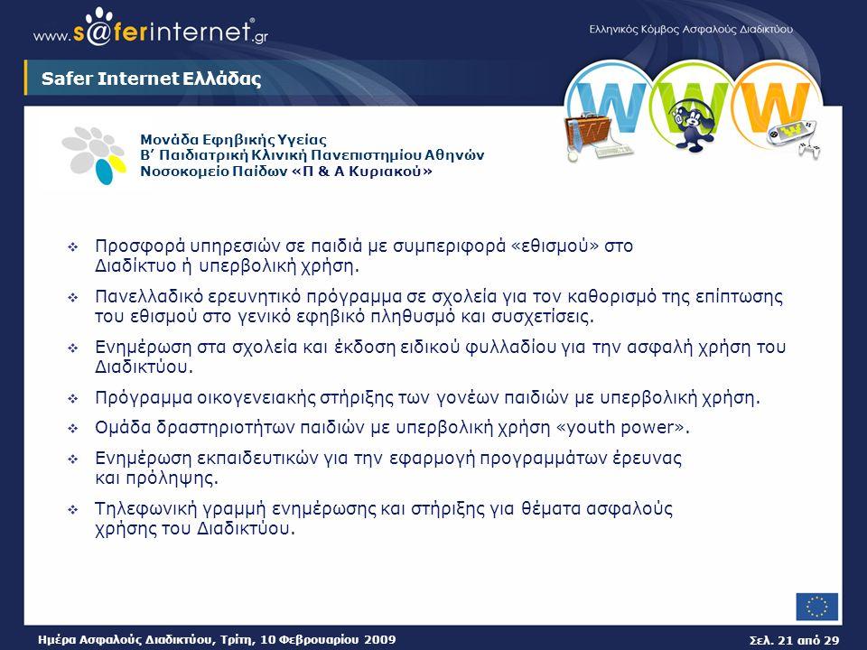 Σελ. 21 από 29 Ημέρα Ασφαλούς Διαδικτύου, Τρίτη, 10 Φεβρουαρίου 2009 Safer Internet Ελλάδας Μονάδα Εφηβικής Υγείας Β' Παιδιατρική Κλινική Πανεπιστημίο