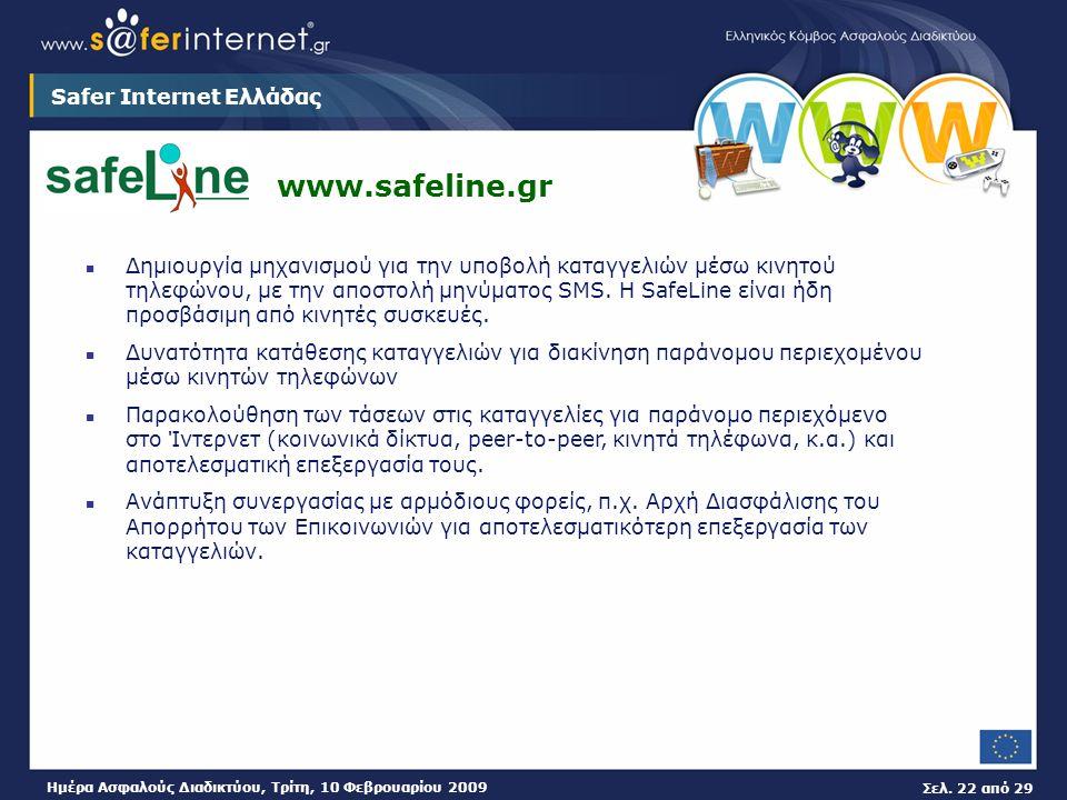 Σελ. 22 από 29 Ημέρα Ασφαλούς Διαδικτύου, Τρίτη, 10 Φεβρουαρίου 2009 www.safeline.gr Δημιουργία μηχανισμού για την υποβολή καταγγελιών μέσω κινητού τη
