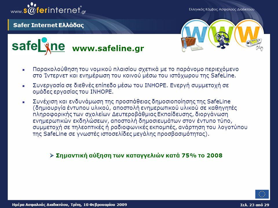 Σελ. 23 από 29 Ημέρα Ασφαλούς Διαδικτύου, Τρίτη, 10 Φεβρουαρίου 2009 www.safeline.gr Παρακολούθηση του νομικού πλαισίου σχετικά με το παράνομο περιεχό
