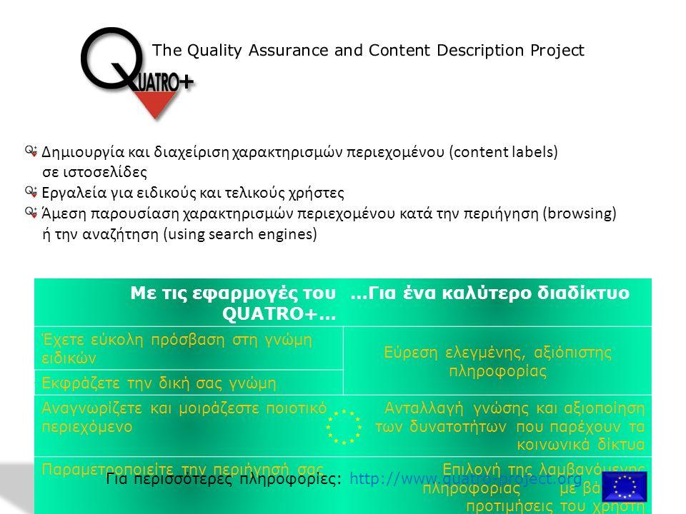 Σελ. 25 από 29 Ημέρα Ασφαλούς Διαδικτύου, Τρίτη, 10 Φεβρουαρίου 2009 Δημιουργία και διαχείριση χαρακτηρισμών περιεχομένου (content labels) σε ιστοσελί