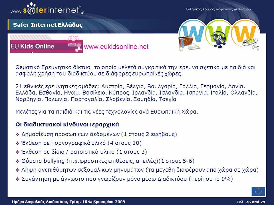 Σελ. 26 από 29 Ημέρα Ασφαλούς Διαδικτύου, Τρίτη, 10 Φεβρουαρίου 2009 Θεματικό Ερευνητικό δίκτυο το οποίο μελετά συγκριτικά την έρευνα σχετικά με παιδι