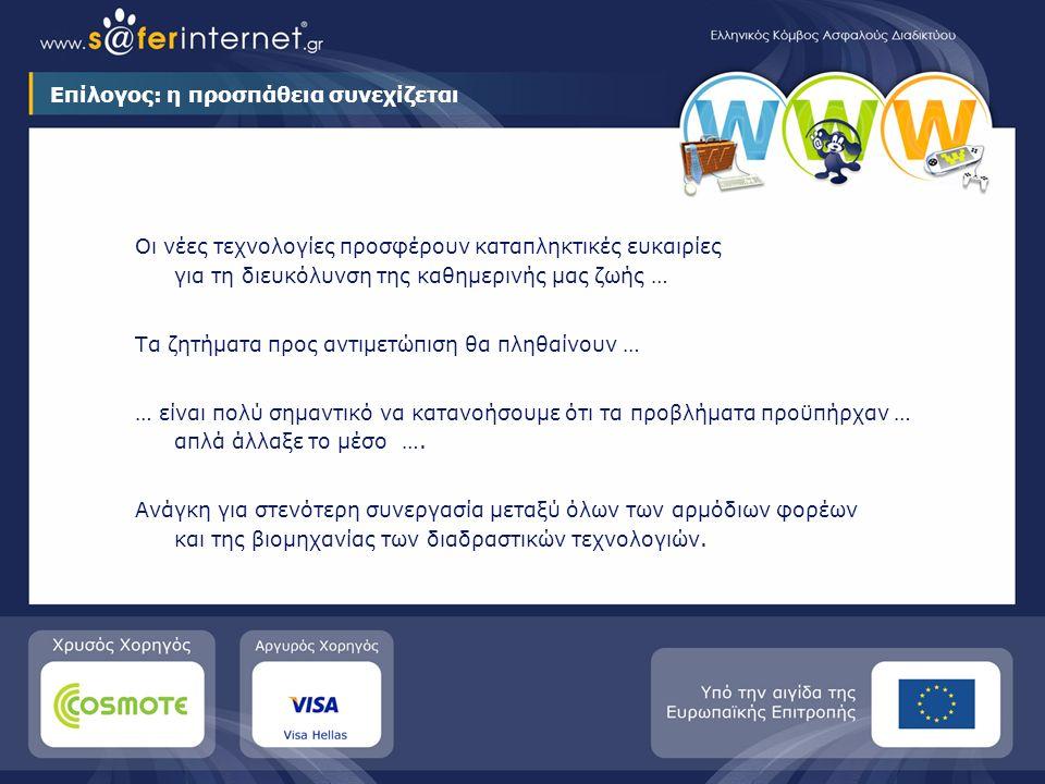Σελ. 28 από 29 Ημέρα Ασφαλούς Διαδικτύου, Τρίτη, 10 Φεβρουαρίου 2009 Οι νέες τεχνολογίες προσφέρουν καταπληκτικές ευκαιρίες για τη διευκόλυνση της καθ