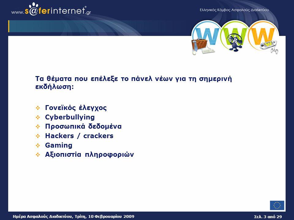 Σελ. 3 από 29 Ημέρα Ασφαλούς Διαδικτύου, Τρίτη, 10 Φεβρουαρίου 2009 Τα θέματα που επέλεξε το πάνελ νέων για τη σημερινή εκδήλωση:  Γονεϊκός έλεγχος 
