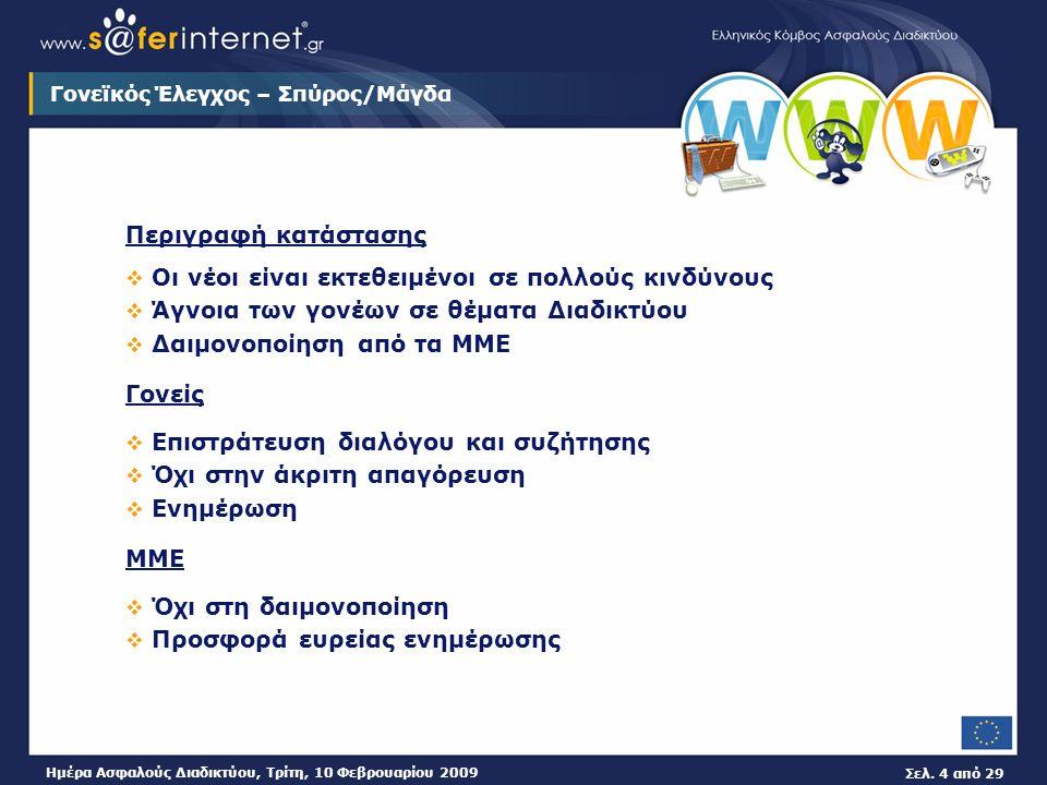 Σελ. 4 από 29 Ημέρα Ασφαλούς Διαδικτύου, Τρίτη, 10 Φεβρουαρίου 2009 Γονεϊκός Έλεγχος – Σπύρος/Μάγδα Περιγραφή κατάστασης  Οι νέοι είναι εκτεθειμένοι