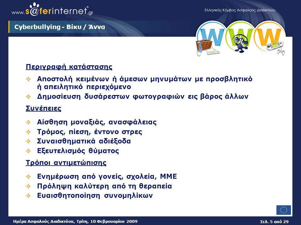 Σελ. 5 από 29 Ημέρα Ασφαλούς Διαδικτύου, Τρίτη, 10 Φεβρουαρίου 2009 Cyberbullying - Βίκυ / Άννα Περιγραφή κατάστασης  Αποστολή κειμένων ή άμεσων μηνυ