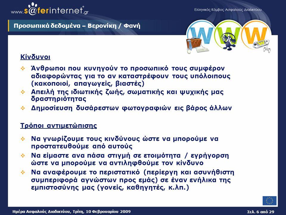 Σελ. 6 από 29 Ημέρα Ασφαλούς Διαδικτύου, Τρίτη, 10 Φεβρουαρίου 2009 Κίνδυνοι  Άνθρωποι που κυνηγούν το προσωπικό τους συμφέρον αδιαφορώντας για το αν