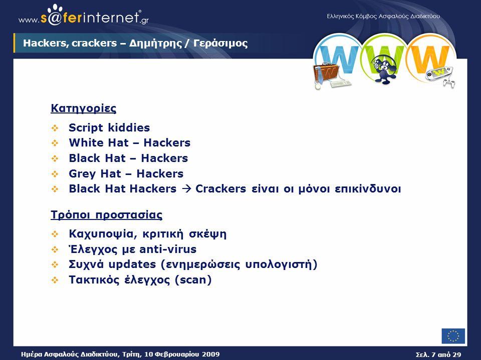 Σελ. 7 από 29 Ημέρα Ασφαλούς Διαδικτύου, Τρίτη, 10 Φεβρουαρίου 2009 Κατηγορίες  Script kiddies  White Hat – Hackers  Black Hat – Hackers  Grey Hat