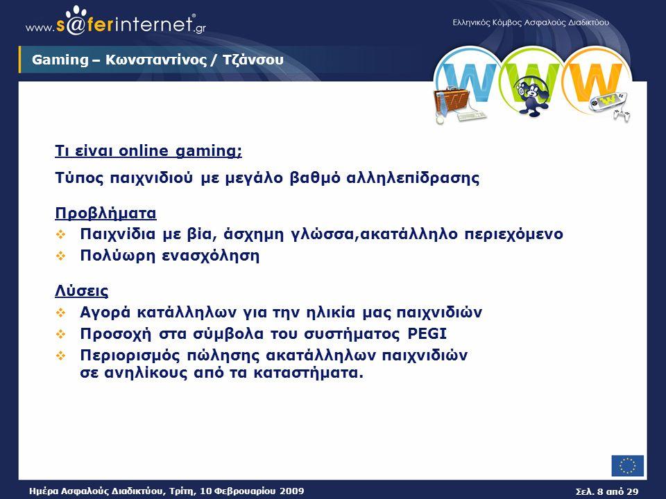 Σελ. 8 από 29 Ημέρα Ασφαλούς Διαδικτύου, Τρίτη, 10 Φεβρουαρίου 2009 Τι είναι online gaming; Τύπος παιχνιδιού με μεγάλο βαθμό αλληλεπίδρασης Προβλήματα