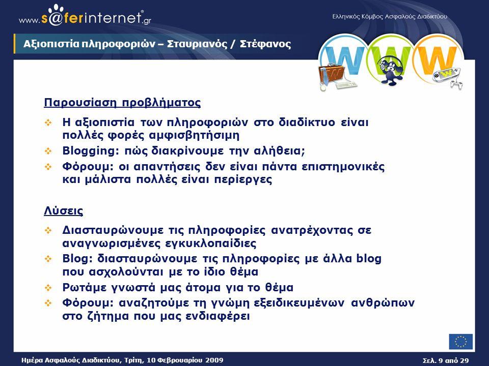 Σελ. 9 από 29 Ημέρα Ασφαλούς Διαδικτύου, Τρίτη, 10 Φεβρουαρίου 2009 Παρουσίαση προβλήματος  Η αξιοπιστία των πληροφοριών στο διαδίκτυο είναι πολλές φ