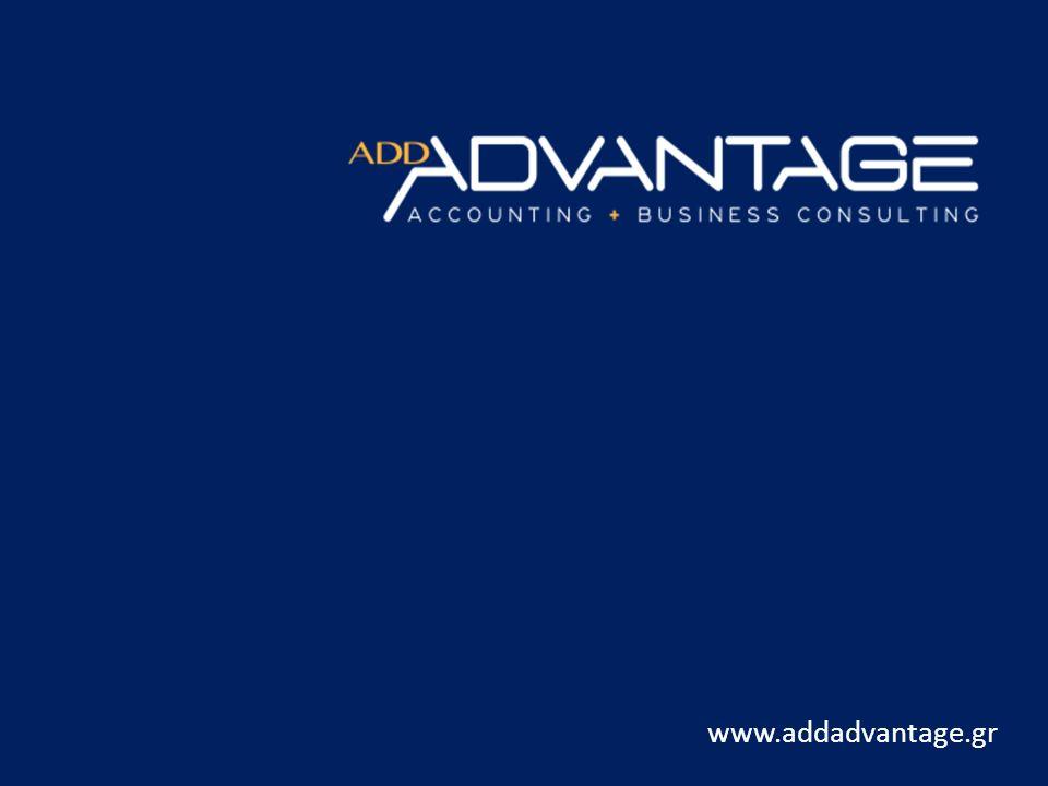 Η ADD ADVANTAGE είναι μια νέα εταιρεία παροχής ολοκληρωμένης λογιστικής υποστήριξης αλλά και υποβολής και σύνταξης Ευρωπαικών Προγραμμάτων χρηματοδότησης (ΕΣΠΑ).