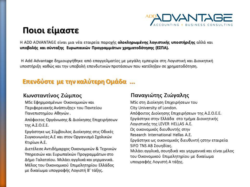 Συμβουλευτικές Υπηρεσίες Λογιστικές & Φοροτεχνικές Υπηρεσίες Χρηματοδοτούμενα Προγράμματα Το όραμά μας Στην ADD ADVANTAGE κάθε πελάτης και συνεργάτης είναι σημαντικοί.