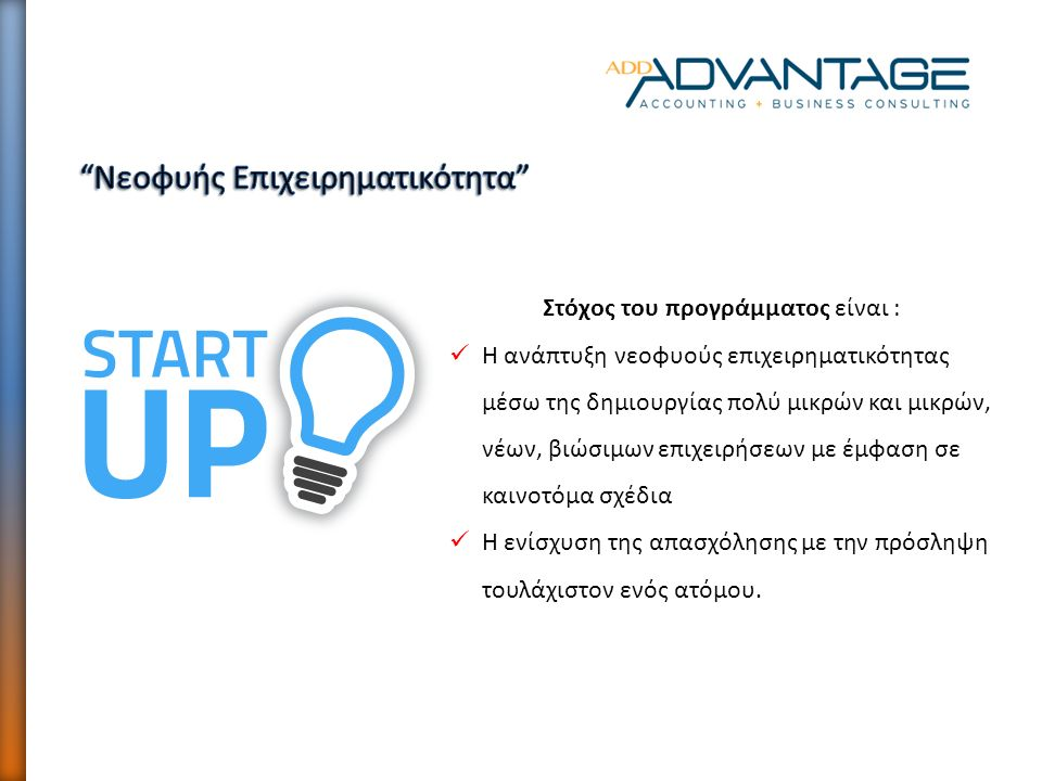 Στόχος του προγράμματος είναι : Η ανάπτυξη νεοφυούς επιχειρηματικότητας μέσω της δημιουργίας πολύ μικρών και μικρών, νέων, βιώσιμων επιχειρήσεων με έμ