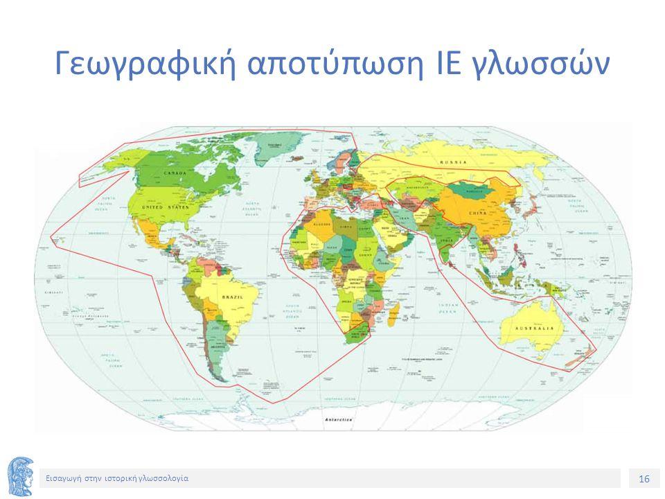 16 Εισαγωγή στην ιστορική γλωσσολογία Γεωγραφική αποτύπωση ΙΕ γλωσσών
