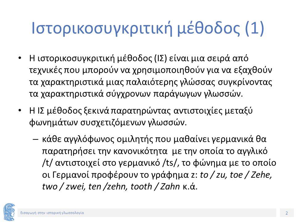 33 Εισαγωγή στην ιστορική γλωσσολογία Ορισμένες χαρακτηριστικές γλωσσικές αλλαγές (3) 1.