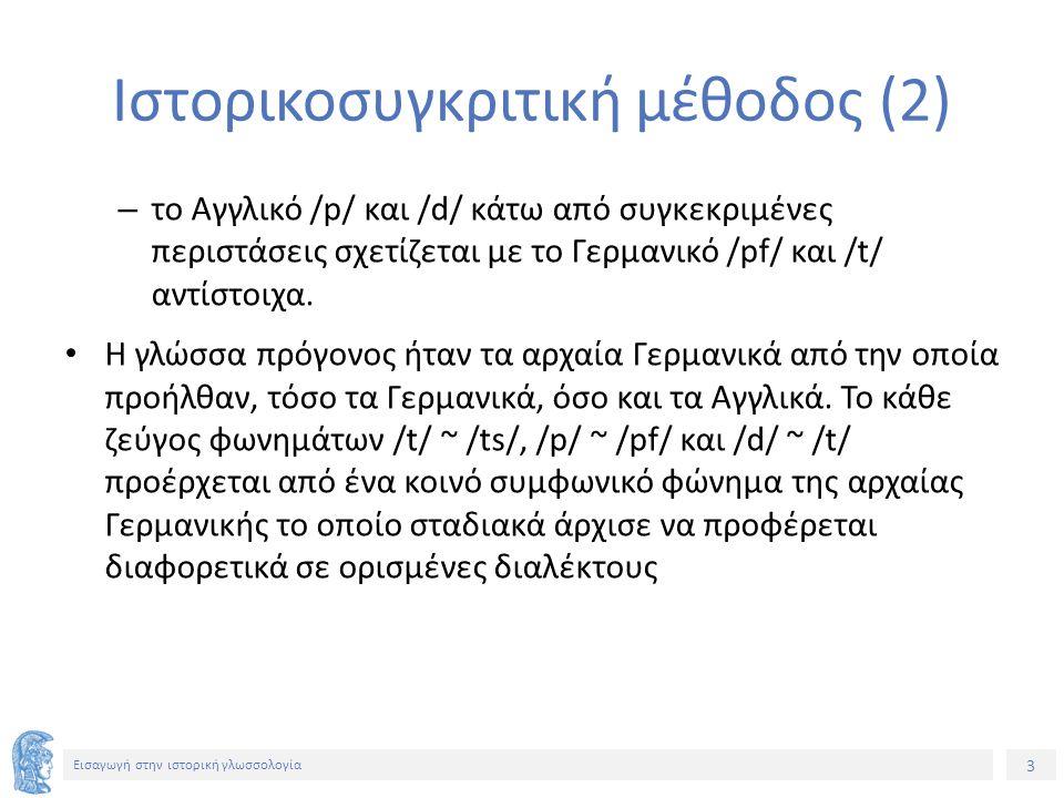 44 Εισαγωγή στην ιστορική γλωσσολογία Σημείωμα Αναφοράς Copyright Εθνικόν και Καποδιστριακόν Πανεπιστήμιον Αθηνών, Γεώργιος Κ.