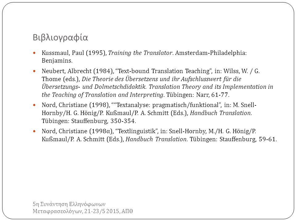 Βιβλιογραφία 5 η Συνάντηση Ελληνόφωνων Μεταφρασεολόγων, 21-23/5 2015, ΑΠΘ Kussmaul, Paul (1995), Training the Translator.