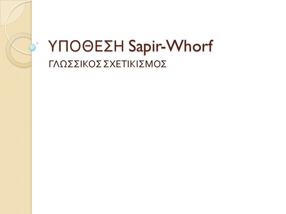 ΥΠΟΘΕΣΗ Sapir-Whorf ΓΛΩΣΣΙΚΟΣ ΣΧΕΤΙΚΙΣΜΟΣ