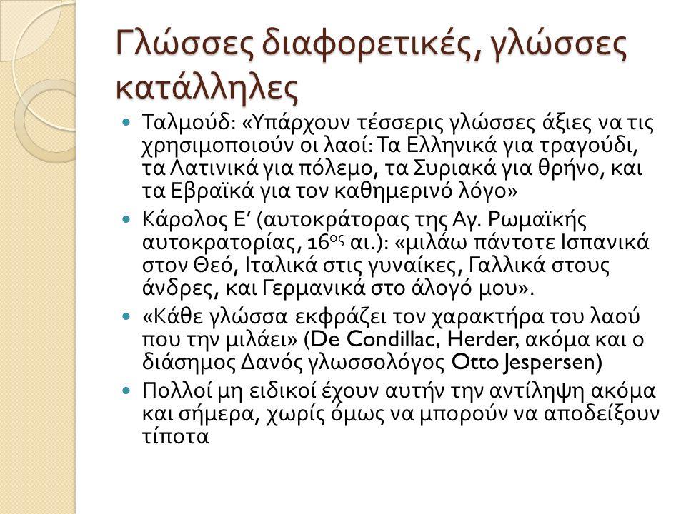Γλώσσες διαφορετικές, γλώσσες κατάλληλες Ταλμούδ : « Υπάρχουν τέσσερις γλώσσες άξιες να τις χρησιμοποιούν οι λαοί : Τα Ελληνικά για τραγούδι, τα Λατινικά για πόλεμο, τα Συριακά για θρήνο, και τα Εβραϊκά για τον καθημερινό λόγο » Κάρολος Ε ' ( αυτοκράτορας της Αγ.