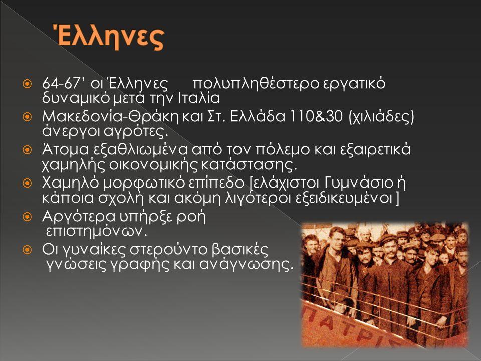  64-67' οι Έλληνες πολυπληθέστερο εργατικό δυναμικό μετά την Ιταλία  Μακεδονία-Θράκη και Στ.