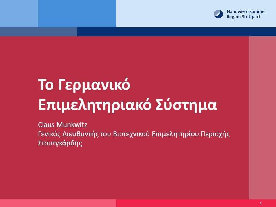 Το Γερμανικό Επιμελητηριακό Σύστημα Claus Munkwitz Γενικός Διευθυντής του Βιοτεχνικού Επιμελητηρίου Περιοχής Στουτγκάρδης 1