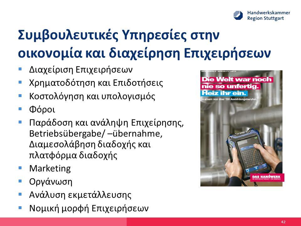 Συμβουλευτικές Υπηρεσίες στην οικονομία και διαχείρηση Επιχειρήσεων  Διαχείριση Επιχειρήσεων  Χρηματοδότηση και Επιδοτήσεις  Κοστολόγηση και υπολογισμός  Φόροι  Παράδοση και ανάληψη Επιχείρησης, Betriebsübergabe/ –übernahme, Διαμεσολάβηση διαδοχής και πλατφόρμα διαδοχής  Marketing  Οργάνωση  Ανάλυση εκμετάλλευσης  Νομική μορφή Επιχειρήσεων 42
