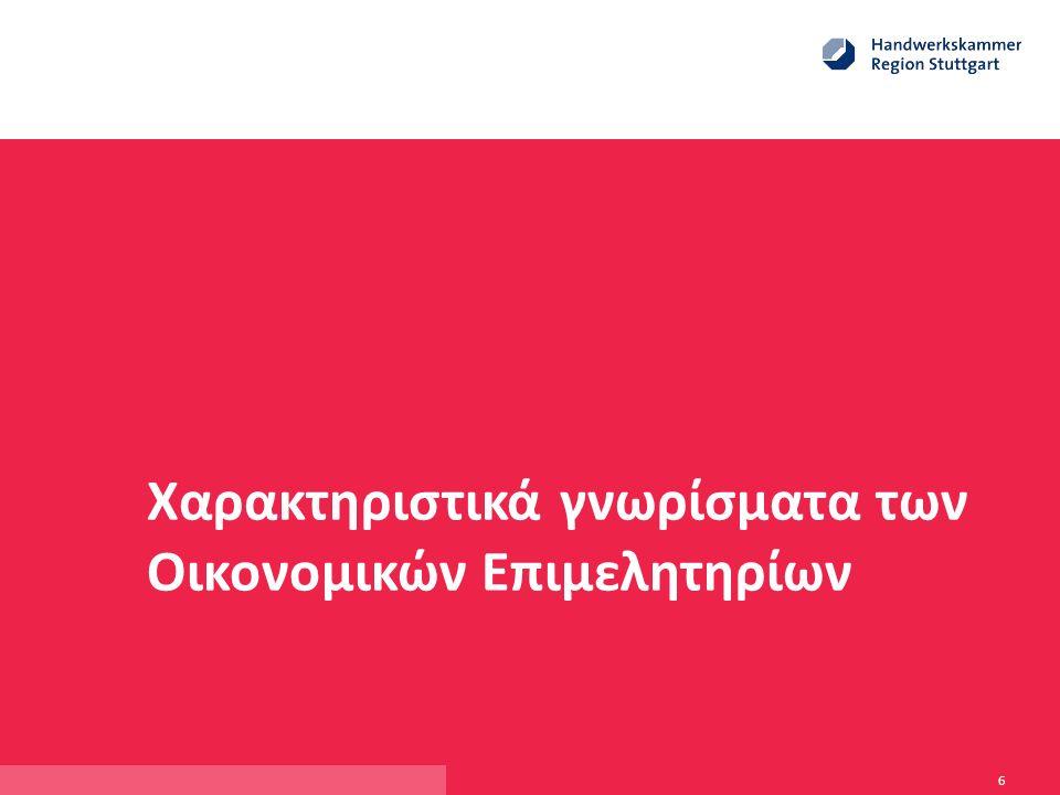 Αυτοδιοίκηση της Οικονομίας  Νομικά κατοχυρωμένη συμμετοχή όλων των επιχειρήσεων στο Επιμελητήριο της Περιοχής τους  αποκεντρωτική προσέγγιση  Εκχώρηση κρατικών αρμοδιοτήτων στην Οικονομία  νομιμοποίηση  Τα Επιμελητήρια ενώνουν κρατική δράση με οικονομική σκέψη  Βασίζονται σε δημοκρατικές αρχές 7