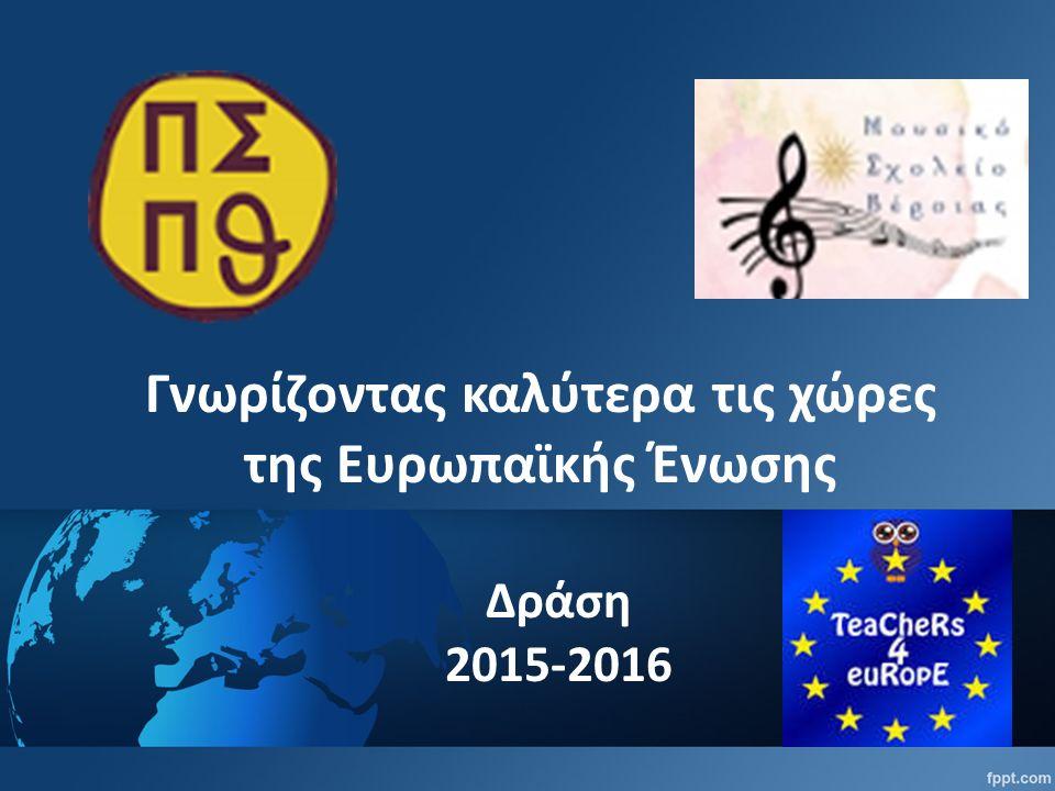 Δράση 2015-2016 Γνωρίζοντας καλύτερα τις χώρες της Ευρωπαϊκής Ένωσης