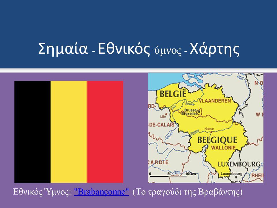 Σημαία - Εθνικός ύμνος - Χάρτης Εθνικός Ύμνος: Brabançonne (Tο τραγούδι της Βραβάντης) Brabançonne
