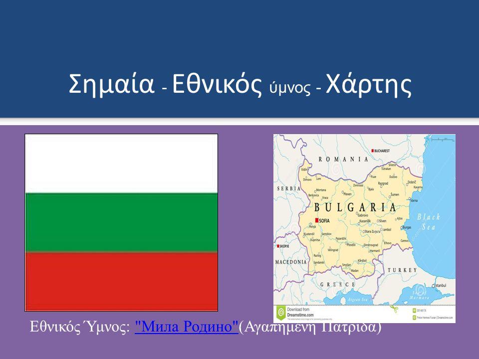 Σημαία - Εθνικός ύμνος - Χάρτης Εθνικός Ύμνος: Мила Родино (Αγαπημένη Πατρίδα) Мила Родино