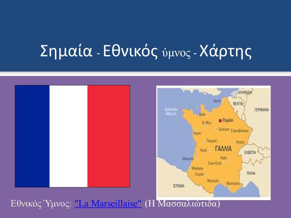 Σημαία - Εθνικός ύμνος - Χάρτης Εθνικός Ύμνος: La Marseillaise (Η Μασσαλιώτιδα) La Marseillaise