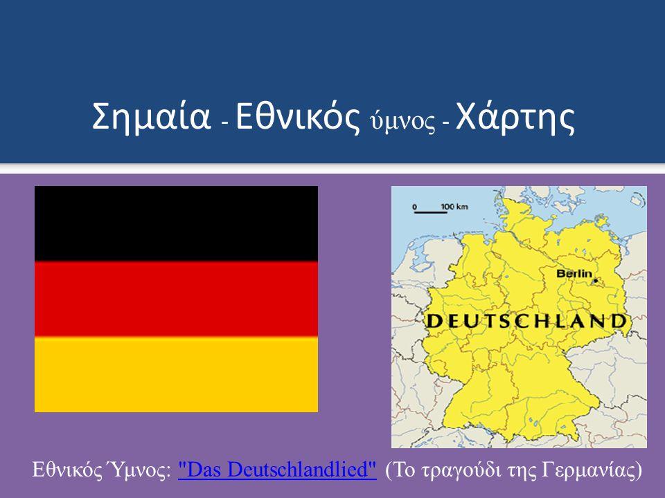 Σημαία - Εθνικός ύμνος - Χάρτης Εθνικός Ύμνος: Das Deutschlandlied (Το τραγούδι της Γερμανίας) Das Deutschlandlied