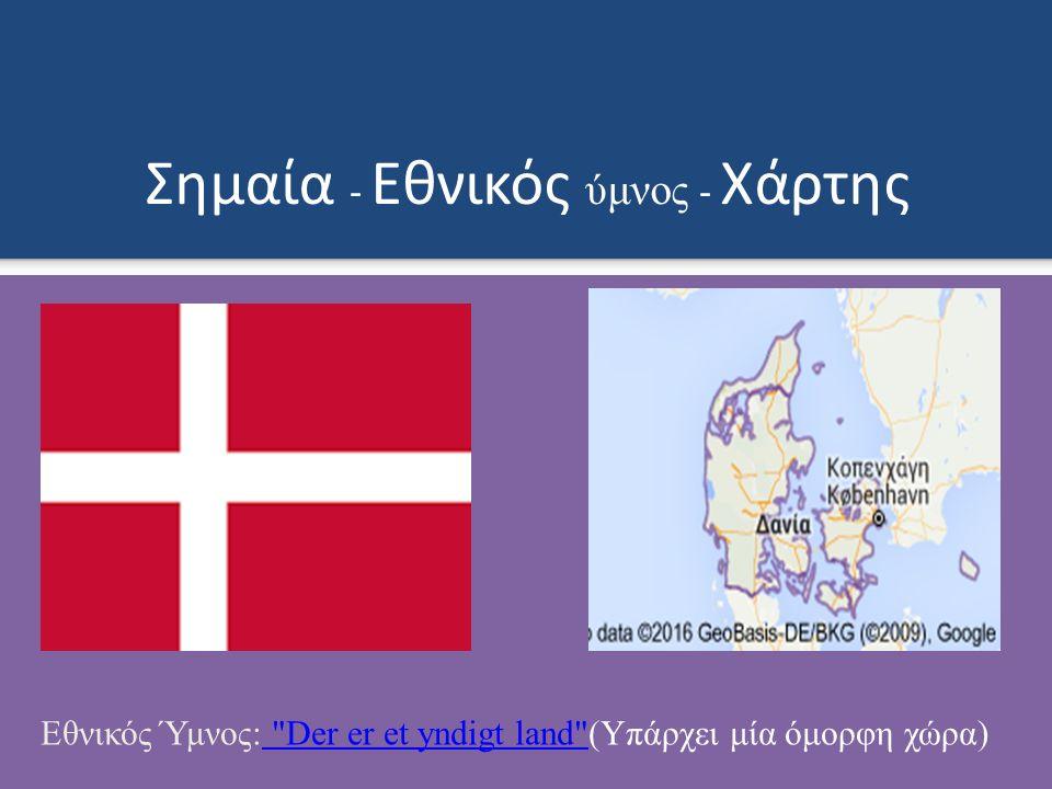 Σημαία - Εθνικός ύμνος - Χάρτης Εθνικός Ύμνος: Der er et yndigt land (Υπάρχει μία όμορφη χώρα) Der er et yndigt land