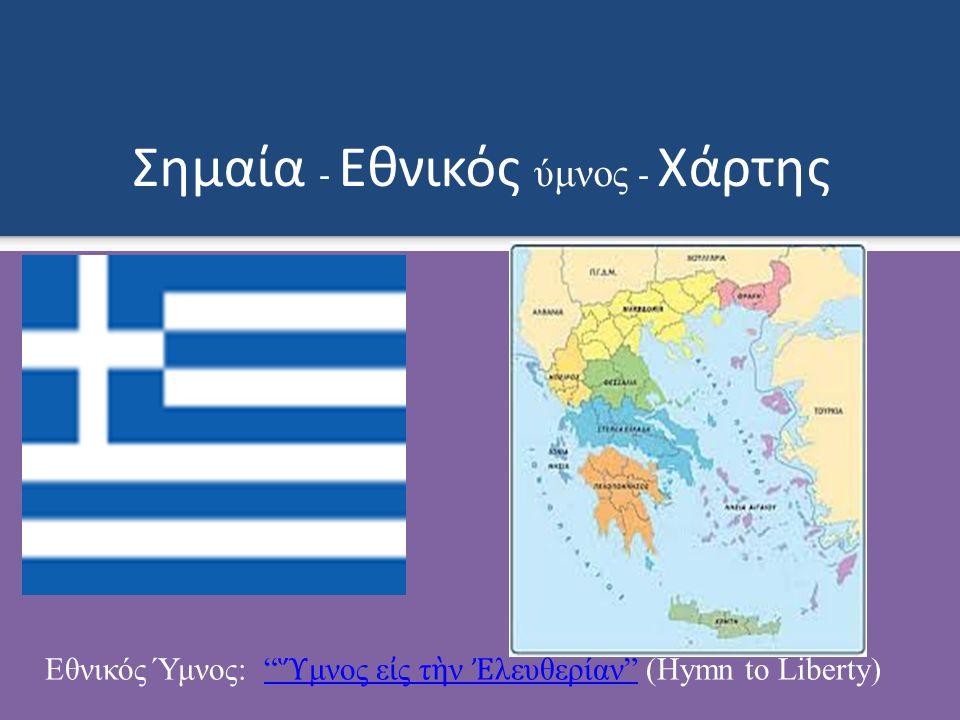 Σημαία - Εθνικός ύμνος - Χάρτης Εθνικός Ύμνος: Ὕ μνος ε ἰ ς τ ὴ ν Ἐ λευθερίαν (Hymn to Liberty) Ὕ μνος ε ἰ ς τ ὴ ν Ἐ λευθερίαν