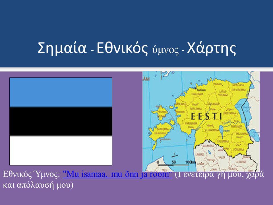 Σημαία - Εθνικός ύμνος - Χάρτης Εθνικός Ύμνος: Mu isamaa, mu õnn ja rõõm (Γενέτειρα γη μου, χαρά και απόλαυσή μου) Mu isamaa, mu õnn ja rõõm