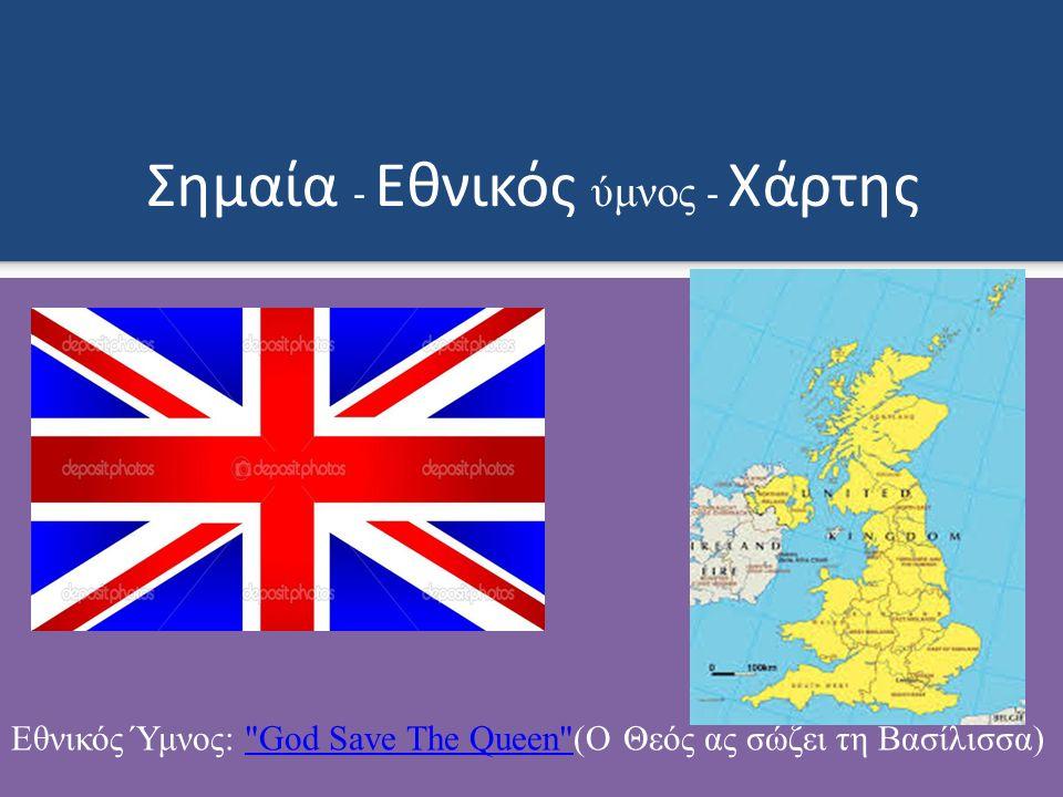Σημαία - Εθνικός ύμνος - Χάρτης Εθνικός Ύμνος: God Save The Queen (Ο Θεός ας σώζει τη Βασίλισσα) God Save The Queen