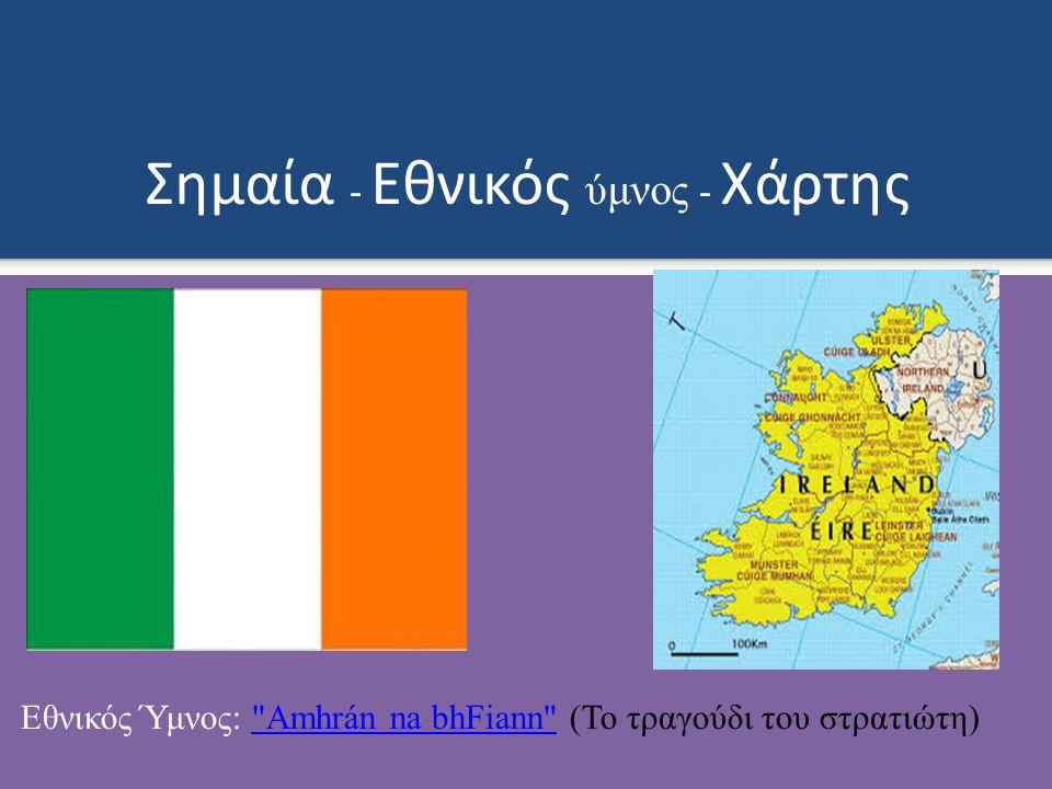 Σημαία - Εθνικός ύμνος - Χάρτης Εθνικός Ύμνος: Amhrán na bhFiann (Το τραγούδι του στρατιώτη) Amhrán na bhFiann