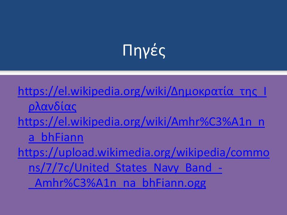 Πηγές https://el.wikipedia.org/wiki/Δημοκρατία_της_Ι ρλανδίας https://el.wikipedia.org/wiki/Amhr%C3%A1n_n a_bhFiann https://upload.wikimedia.org/wikip