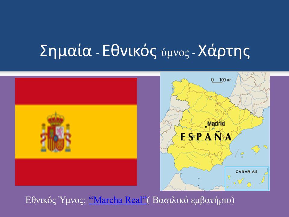 Σημαία - Εθνικός ύμνος - Χάρτης Εθνικός Ύμνος: Marcha Real ( Βασιλικό εμβατήριο) Marcha Real