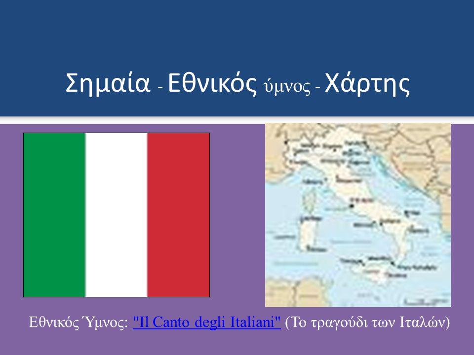 Σημαία - Εθνικός ύμνος - Χάρτης Εθνικός Ύμνος: Il Canto degli Italiani (Το τραγούδι των Ιταλών) Il Canto degli Italiani