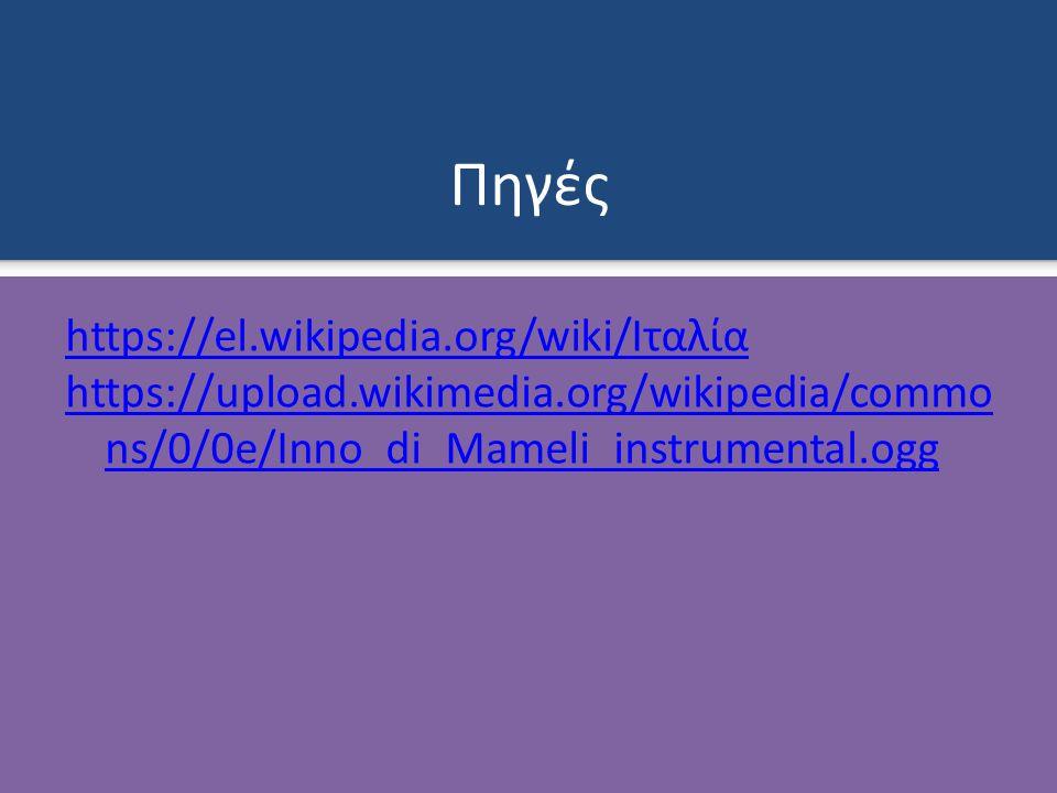 Πηγές https://el.wikipedia.org/wiki/Ιταλία https://upload.wikimedia.org/wikipedia/commo ns/0/0e/Inno_di_Mameli_instrumental.ogg