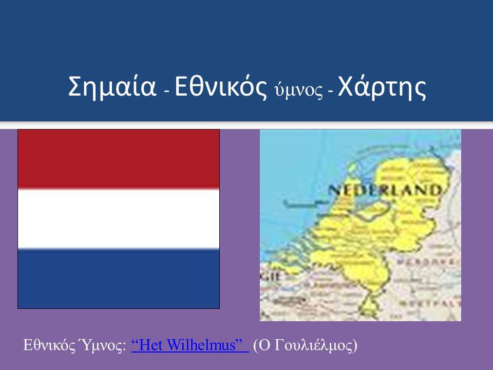Σημαία - Εθνικός ύμνος - Χάρτης Εθνικός Ύμνος: Het Wilhelmus (Ο Γουλιέλμος) Het Wilhelmus