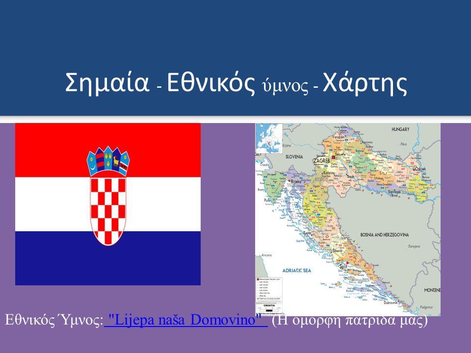Σημαία - Εθνικός ύμνος - Χάρτης Εθνικός Ύμνος: Lijepa naša Domovino (Η όμορφη πατρίδα μας) Lijepa naša Domovino