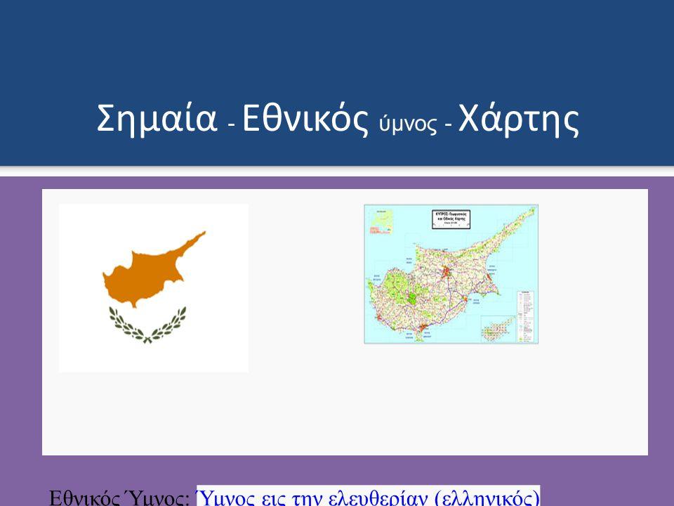 Σημαία - Εθνικός ύμνος - Χάρτης Εθνικός Ύμνος: Ύμνος εις την ελευθερίαν (ελληνικός) Ύμνος εις την ελευθερίαν (ελληνικός)