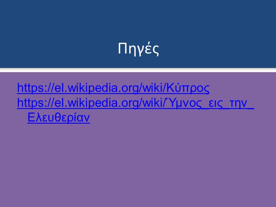 Πηγές https://el.wikipedia.org/wiki/Κύπρος https://el.wikipedia.org/wiki/Ύμνος_εις_την_ Ελευθερίαν