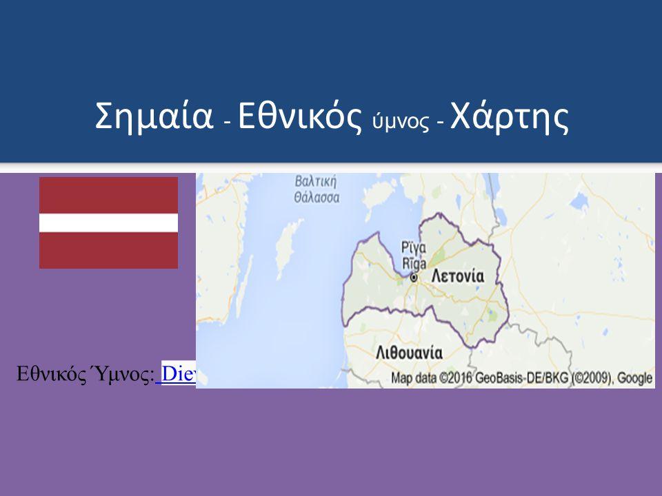 Σημαία - Εθνικός ύμνος - Χάρτης Εθνικός Ύμνος: Dievs, svētī Latviju.