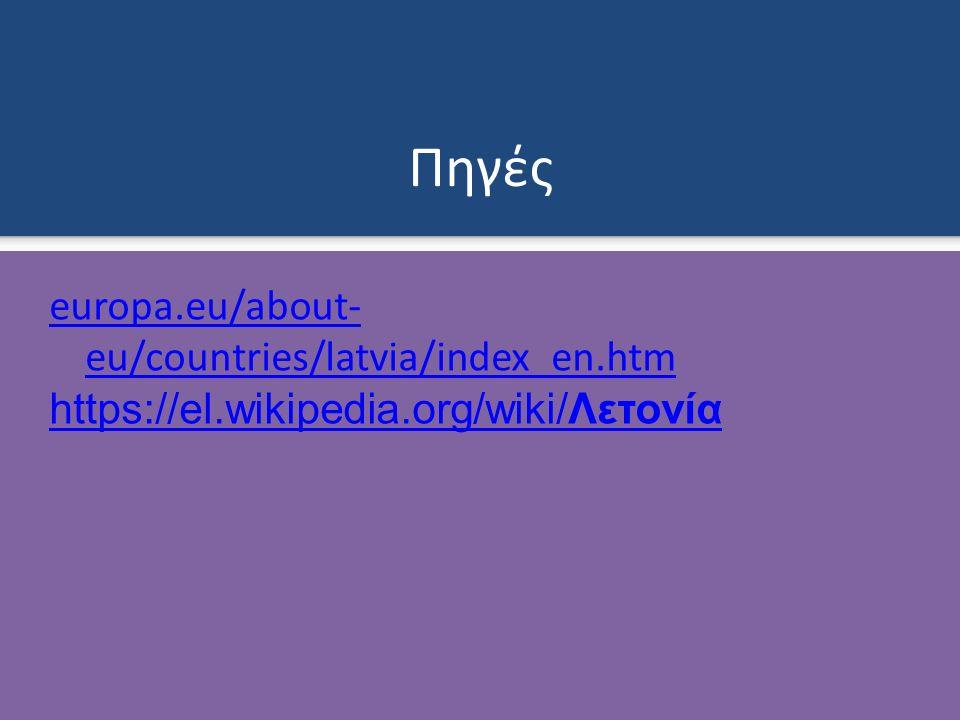 Πηγές europa.eu/about- eu/countries/latvia/index_en.htm https://el.wikipedia.org/wiki/Λετονία