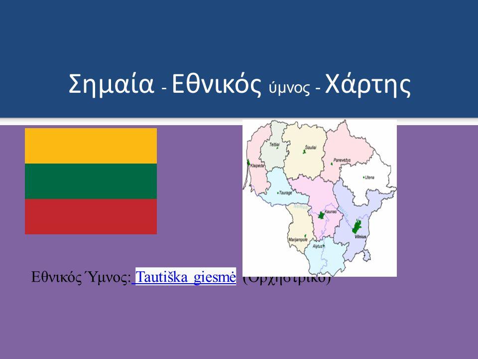 Σημαία - Εθνικός ύμνος - Χάρτης Εθνικός Ύμνος: Tautiška giesmė (Ορχηστρικό) Tautiška giesmė