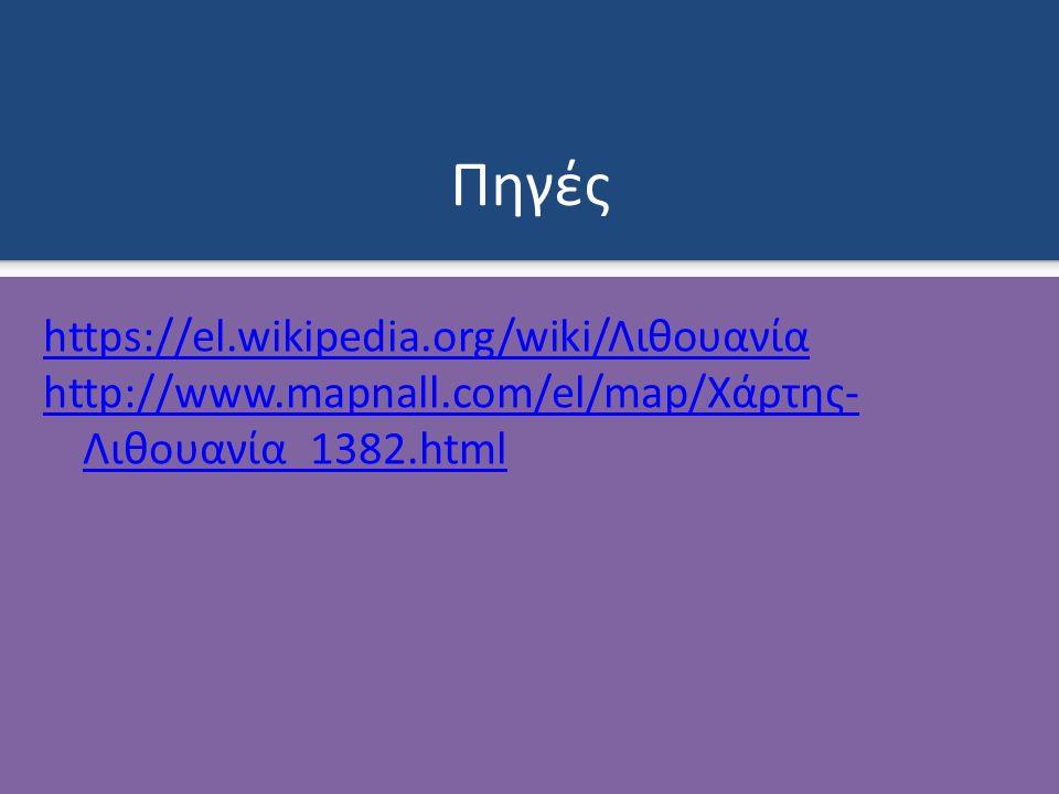 Πηγές https://el.wikipedia.org/wiki/Λιθουανία http://www.mapnall.com/el/map/Χάρτης- Λιθουανία_1382.html